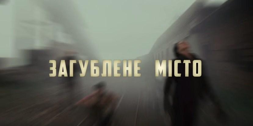 У Вінниці відбудеться перший допрем'єрний показ нової української фантастичної стрічки (Фото+Відео)