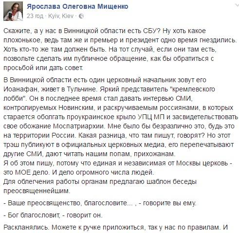 Журналістка просить СБУ провести бесіду з Митрополитом УПЦ МП на Вінниччині