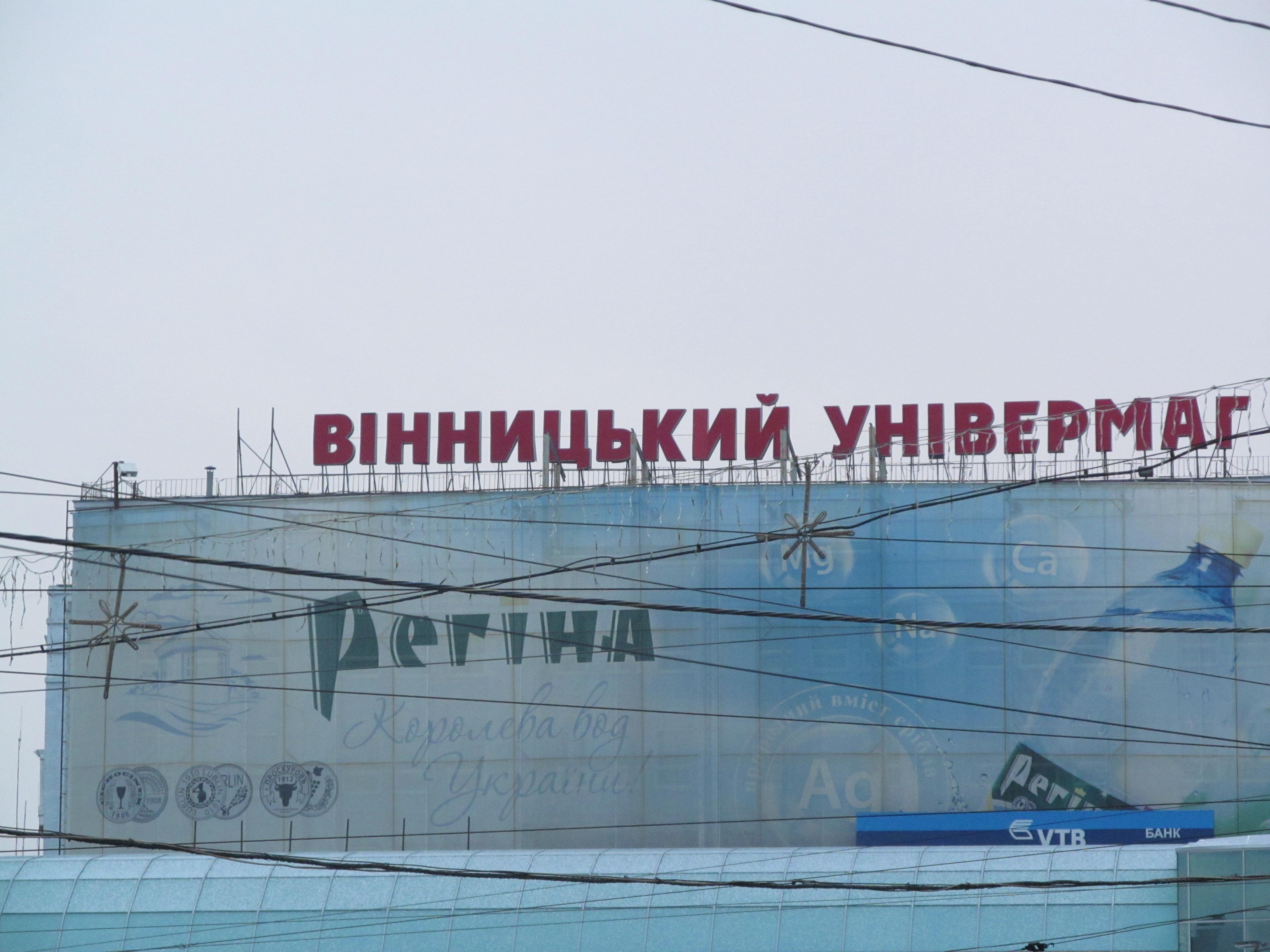 Вінницький універмаг уже декомунізували і не тільки його (Фото)