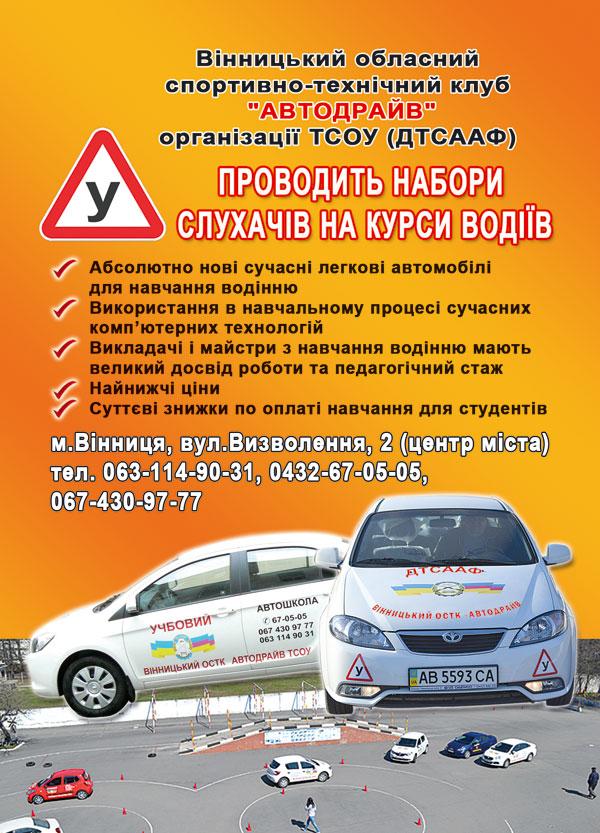 """Обласний спортивно-технічний клуб """"Автодрайв"""""""