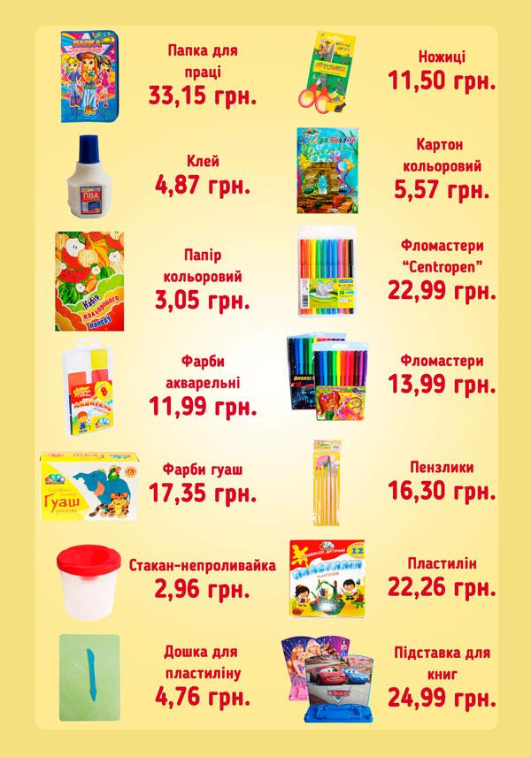"""Супермаркет канцтоварів та іграшок """"НОСОРОГ"""""""