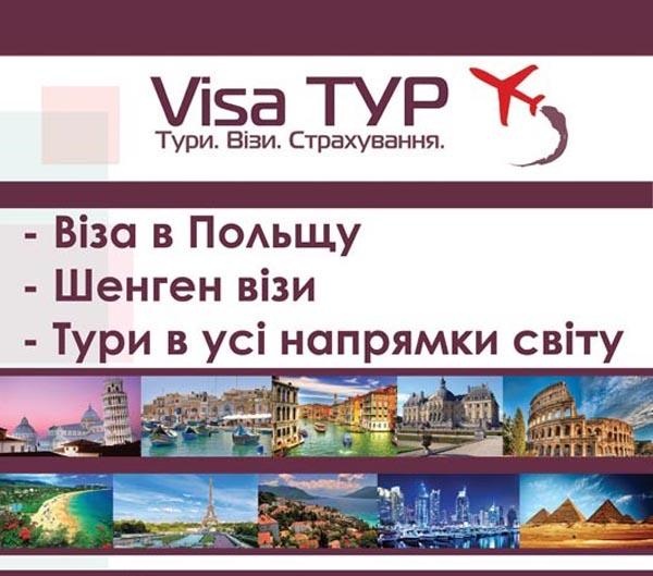 Туристична компанія VisaТУР