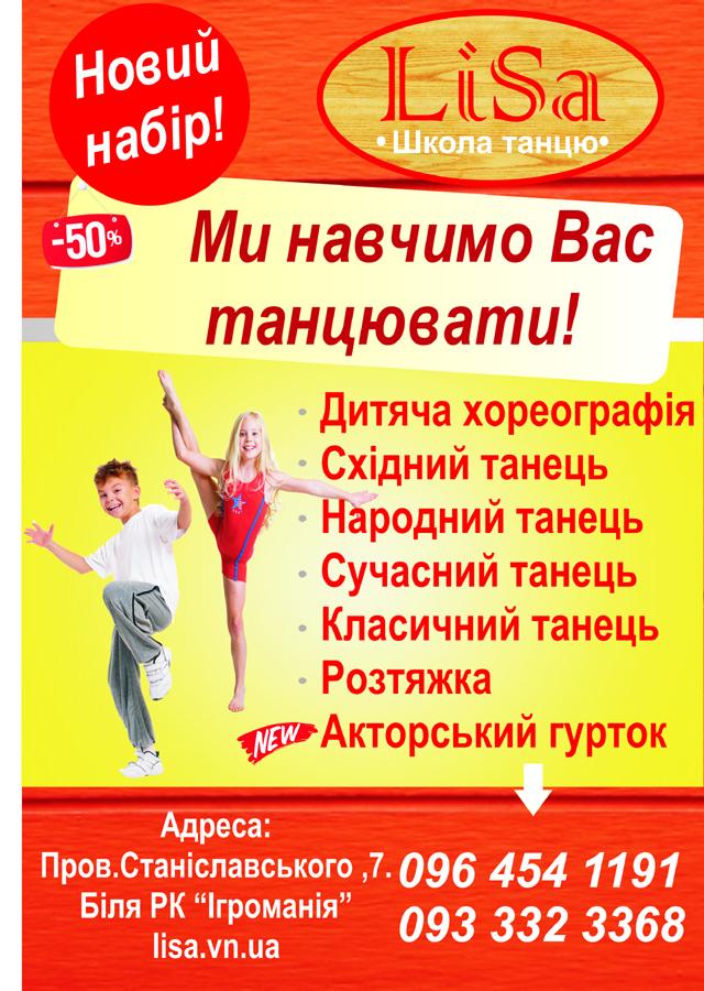 Школа танцю «LiSa»- ми навчимо Вас танцювати!!!