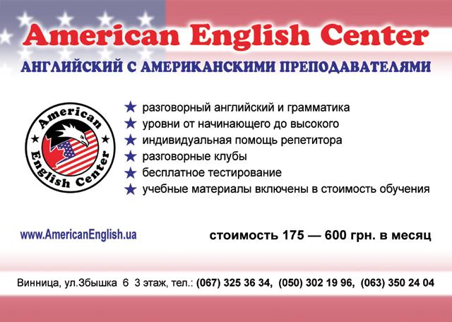 """Центр вивчення американської англійської мови """"American English Center"""""""