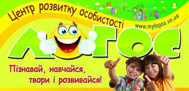 """Центр розвитку особистості """"ЛОГОС"""""""