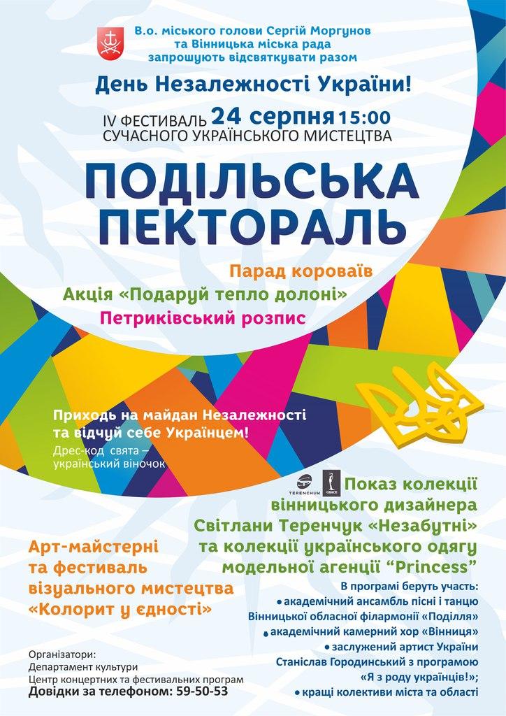 Як у Вінниці святкуватимуть День Незалежності та День Прапора (план заходів ), фото-3