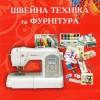 Продажа швейных машин промышленных и бытовых