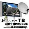 Цифровое  Спутниковое  Телевидение Без Абонтплаты