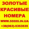 Золотые номера МТС, Киевстар, Лайф, Билайн, Утел