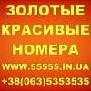 Золотые номера только на WWW.55555.IN.UA