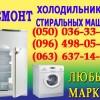 Ремонт холодильника, стиральных машин Винница