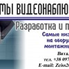 Видеонаблюдение - GSM сигнализация в области