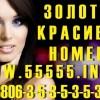 Золотые номера на WWW.55555.IN.UA