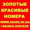 Золотые мобильные номера Украины, Vip-номера.