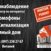 Видеонаблюдение www.security.vn.ua GSMСигнализация