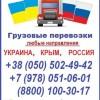 Грузоперевозки Винница, в Европу, в Крым, в Россию