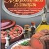 """Книга """"Микроволновая кулинария"""" 900 рецептов"""