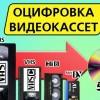 Оцифрую видео