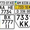 Автономера-изготовление номерных знаков на все вид