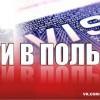 Допомога у відкритті Польських віз
