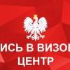 Регистрация в Визовые Центры Польши (ППВА)