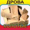 Продам колотые дрова, порезка и колка дров