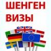 Шенген, рабочие визы! Регистрация в ППВА !