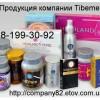 Акция от компании Тибемед