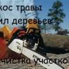 Спил и вывоз деревьев, зачистка участков, дрова