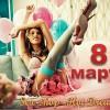 Интимные подарки для женщин к дню 8 марта