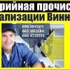 Прочистка канализации Винница - Засоров НЕТ