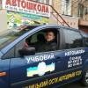 """Автошкола """"Автодрайв"""" низька ціна навчання"""