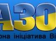 """Громадська організація """"Громадське об'єднання ОСНОВА"""""""