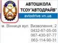 """""""Автодрайв"""" обласний спортивно-технічний клуб"""