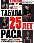 ТАБУЛА РАСА 25 лет