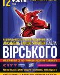 Ансамбль танцю імені Павла Вірського з ювілейним концертом у Вінниці