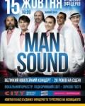 Вокальний бенд ManSound