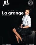 Концерт группы La grange