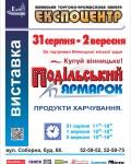ПОДІЛЬСЬКИЙ ЯРМАРОК - 2016