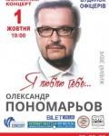 Олександр Понамарьов