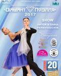 """Змагання з бальних танців """"Діамант Поділля 2017"""""""