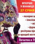 Вінниціанський карнавал