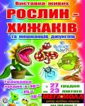 """Виставка """"РОСЛИН-ХИЖАКІВ"""""""