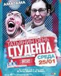 Тетянин День студента