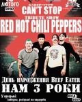 """Триб'ют шоу - RED HOT CHILI PEPPERS від кавер-гурту """"Can't Stop"""""""