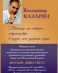 Виставка мікромініатюр Володимира Казаряна