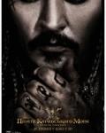Пірати Карибського моря: Помста Салазара