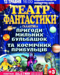 Театр фантастики