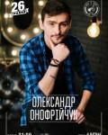 Олександр Онофрійчук