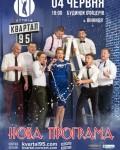 КВАРТАЛ-95